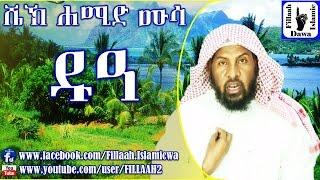 Dua ~ Sheikh Hamid Mussa