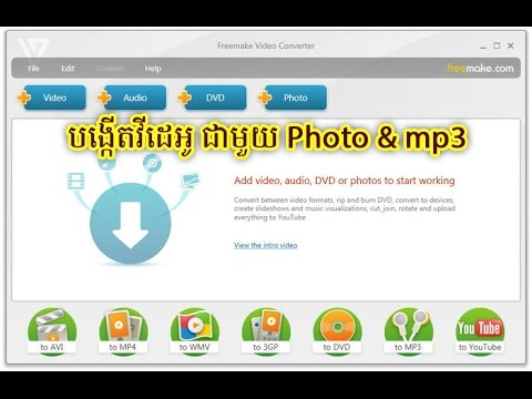 How to make video with freemake video converter