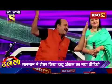 Dabbu Uncle in 10 Ka Dum: Salman Khan के सामने नाचे Dabbu Uncle  Ulala