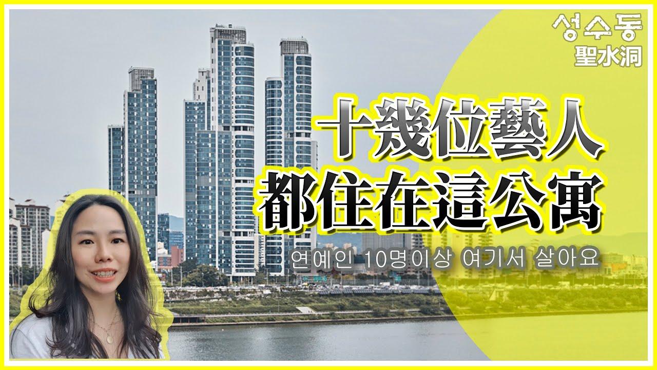 藝人公寓看得到漢江景,但旁邊竟然是水泥工廠?聖水洞(下)