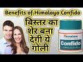 बिस्तर का शेर बना देंगी हिमालया कोन्फिड़ो टेबलेट ! Himalaya Confido Review in Hindi
