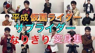 kamen rider henshin heisei all sub rider 仮面ライダー サブライダー 変身集 G3〜スペクター 平成ライダー 変身シーン なりきり コスプレ thumbnail