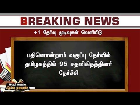 BREAKING NEWS | +1 தேர்வு முடிவுகள் வெளியீடு | Tamil Nadu 11th Plus One result 2019 released
