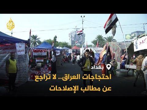 ???? احتجاجات العراق تقترب من شهرها الأول.. حصيلة وخيارات  - نشر قبل 6 ساعة