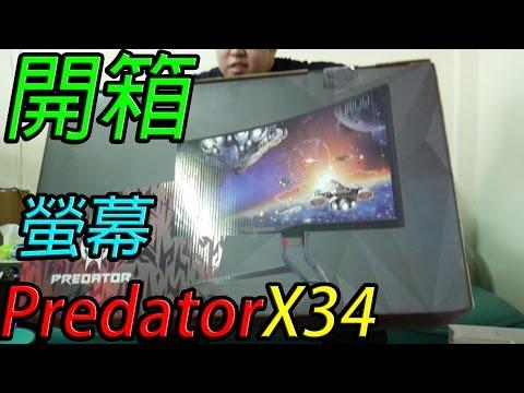 acer Predator X34 曲面螢幕不專業開箱 【老頭】