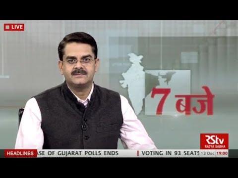 Hindi News Bulletin | हिंदी समाचार बुलेटिन – Dec 13, 2017 (7 pm)