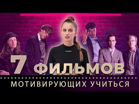 7 фильмов, мотивирующих учиться | GeekBrains - Видео онлайн