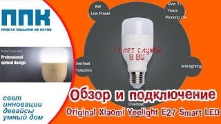 WI-fi LED ЛАМПА Xiaomi Yeelight. Обзор умной Smart лампы для дома(Покупал тут - https://goo.gl/pPNWnv - WI-fi LED ЛАМПА Xiaomi Yeelight Цена на GearBest - https://goo.gl/r7Cjtv Цена на Banggood - https://goo.gl/0wa52m ..., 2016-02-04T09:25:25.000Z)