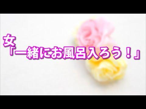 【SS】女「一緒にお風呂入ろう!」
