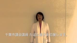 千葉市議会議員 たばた直子応援メッセージ 石井ひろ子編