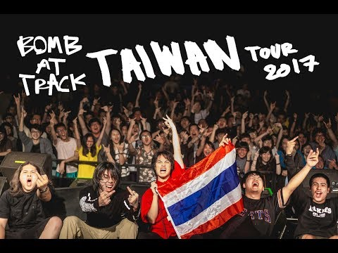 'BOMB AT TRACK'  TAIWAN TOUR 2017