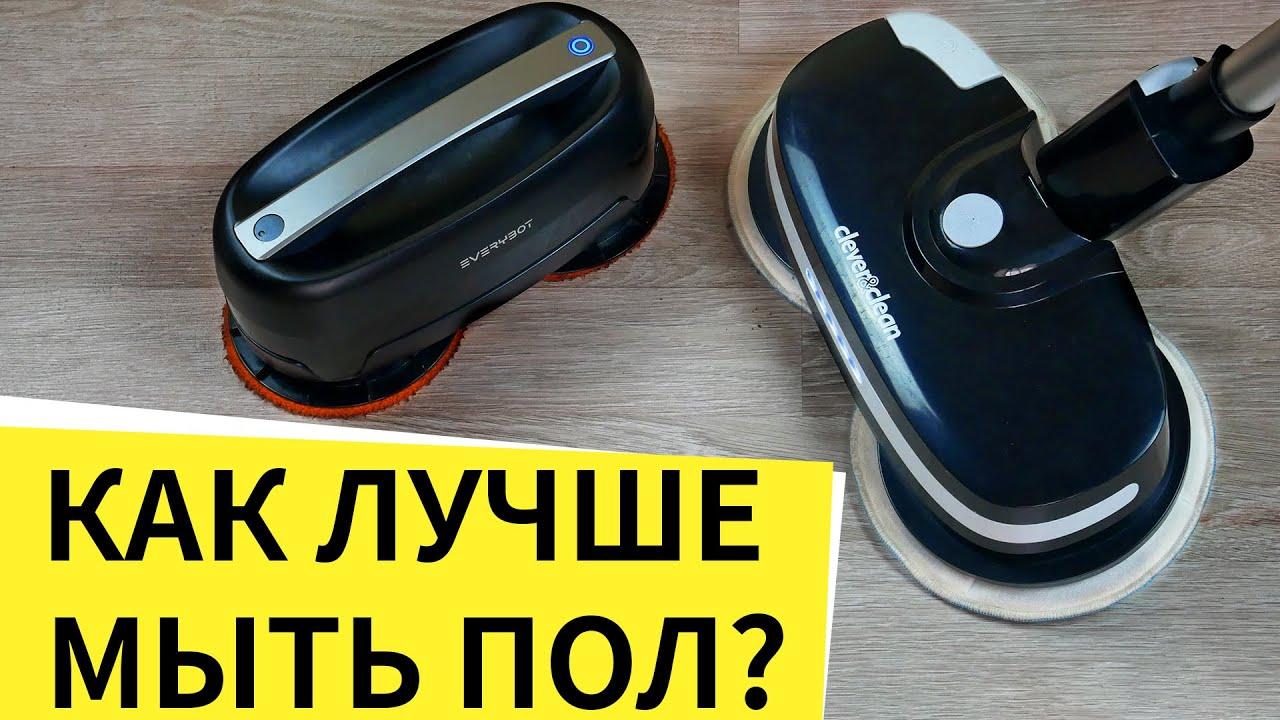 РОБОТ-ПОЛОТЕР vs ЭЛЕКТРОШВАБРА: КАК ЛУЧШЕ МЫТЬ ПОЛ?!🧽🧺