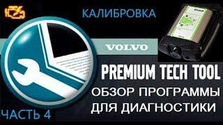 Фото Обзор программы Premium Tech Tool для диагностики грузовиков Volvo часть 4, калибровка