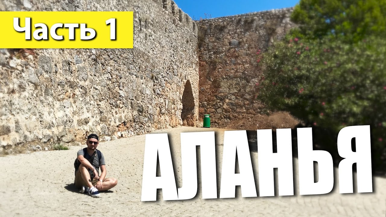 АЛАНЬЯ: легендарная крепость, трип на раскопки и турецкий колорит / Турецкие дневники
