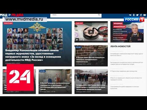 МВД России открыло