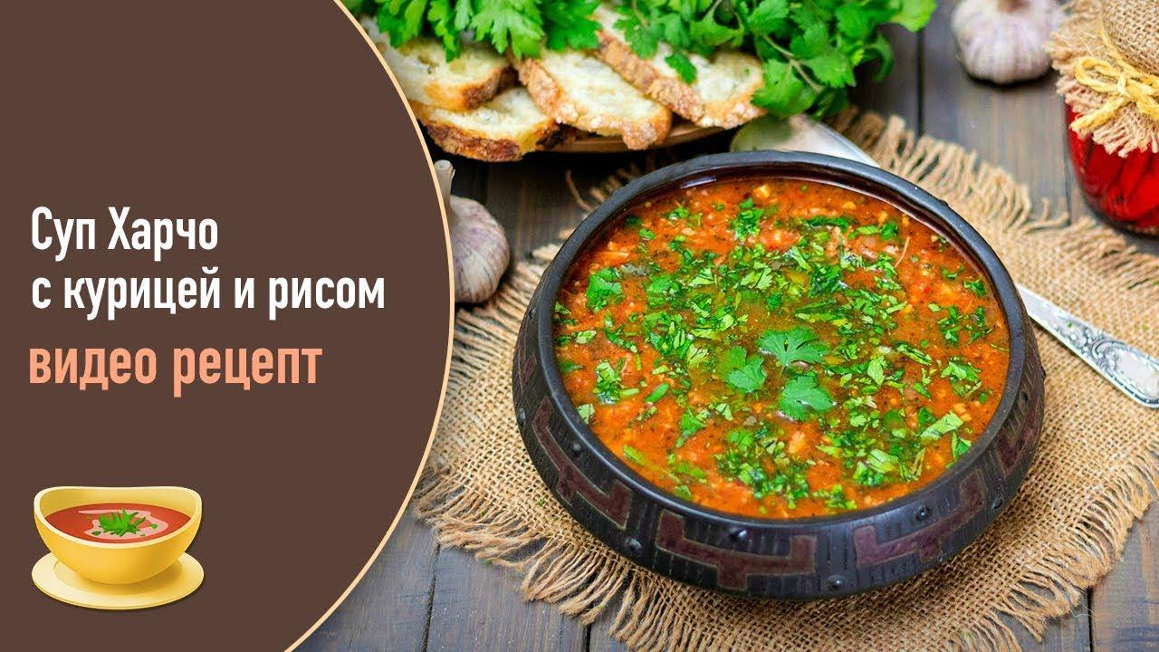 Суп «Харчо» с курицей и рисом — видео рецепт