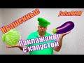 ГОТОВИМ квашенные баклажаны с капустой