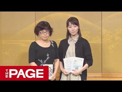 第161回「芥川賞・直木賞」発表 古市さんまた受賞ならず(2019年7月17日)