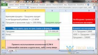 Курс по работе с функцией ЕСЛИ в Excel, ч.2