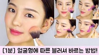 [1분] 얼굴형에 따른 블러셔 바르는 방법
