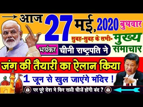 Today Breaking News ! आज 27 मई 2020 के मुख्य समाचार, PM Modi News, GST, Sbi, Petrol, Gas, Jio