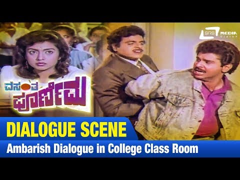 Vasantha Poornima – ವಸಂತ ಪೂರ್ಣಿಮ |Ambarish  Dialog in College Class Room|FEAT.Ambarish, Priyanka