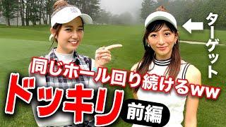 【ゴルフ】9H同じホールをグルグル回っても気づかない?!ドッキリ★美女と2人対決ラウンド![前編]
