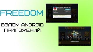 видео Freedom для Android - покупки в играх бесплатно