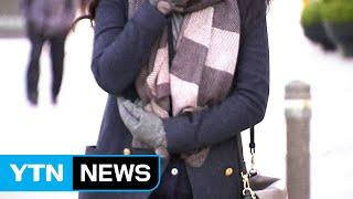 [날씨] 오늘까지 추위 계속...오후에 전국 비 / YTN (Yes! Top News)