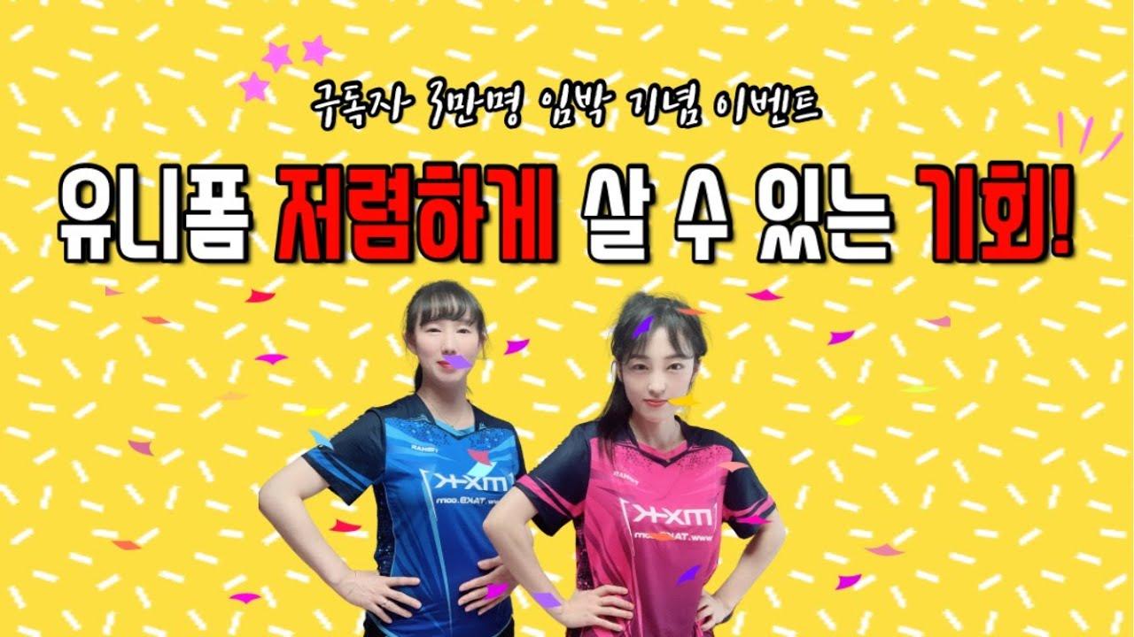 빼롱요롱 유니폼 공동구매 이벤트 진행