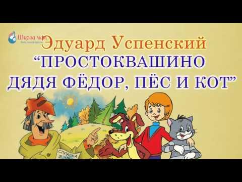 Книга Дядя Фёдор и лето в Простоквашино Эдуард