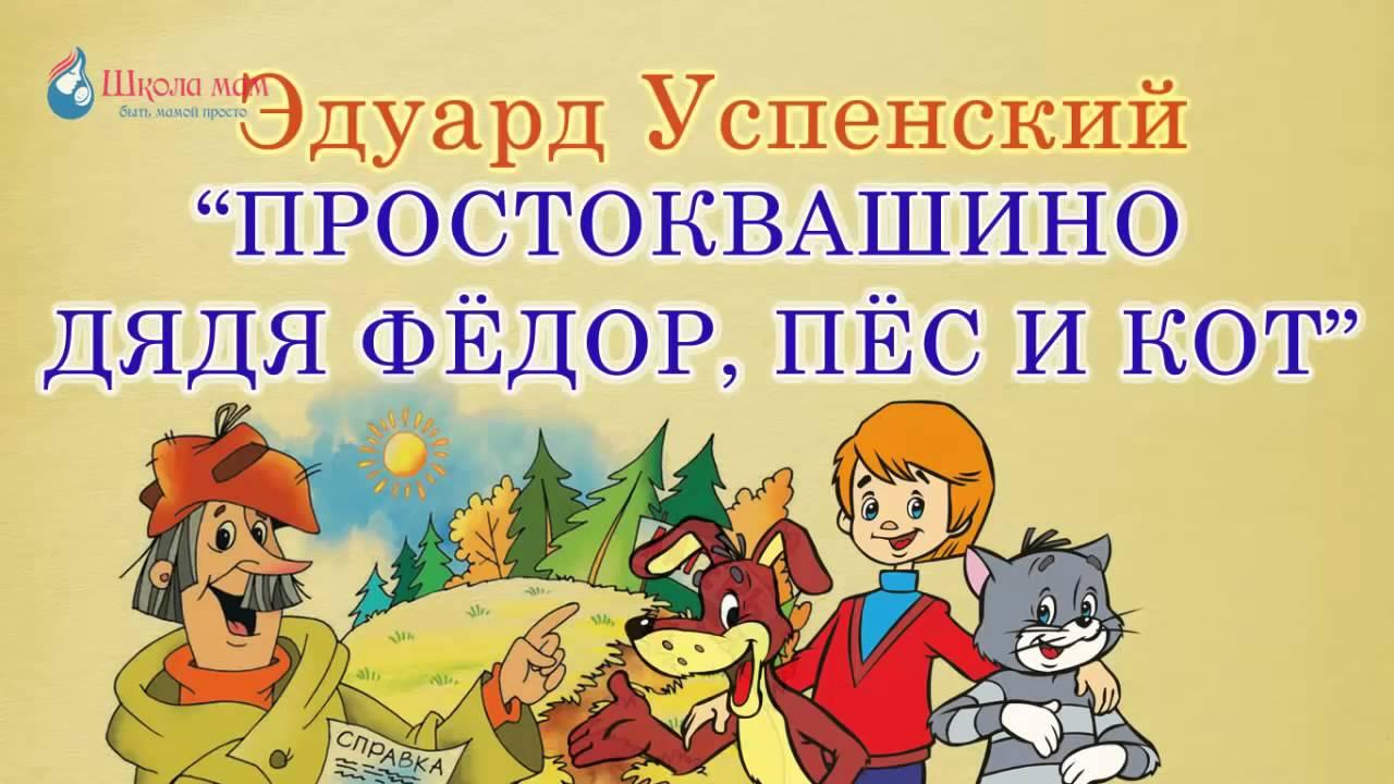 Простоквашино Дядя Фёдор, пёс и кот Эдуард Успенский ...