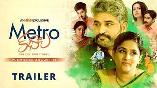Metro Kathalu Trailer | Karuna Kumar | Rajeev Kanakala | Nandini Rai | an aha Exclusive