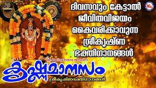 കൃഷ്ണമാനസം | ഗുരുവായൂരപ്പഭക്തിഗാനങ്ങള് | Hindu Devotional Songs Malayalam | SreeKrishna Songs |