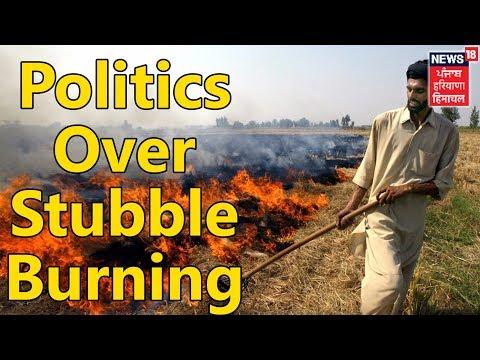 Politics over Stubble Burning | Problem for Punjab Farmers | Prime Time Khadka | News18 Punjab