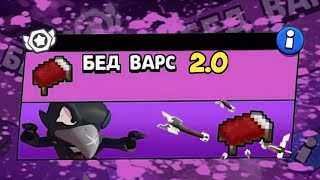 BED WARS В BRAWL STARS ЧАСТЬ 2