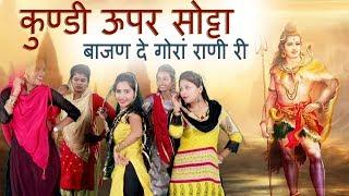 कुण्डी ऊपर सोट्टा, बाजण दे गोरां राणी री   Haryanvi Folk Song-122   Anju & Chanchal