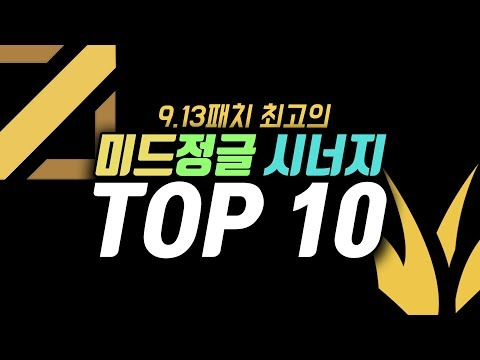 9.13패치 최고의 미드-정글 시너지 TOP 10