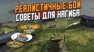 Идеальные танки для игры в Реалистичных боях. Советы и мнение / Wot Blitz