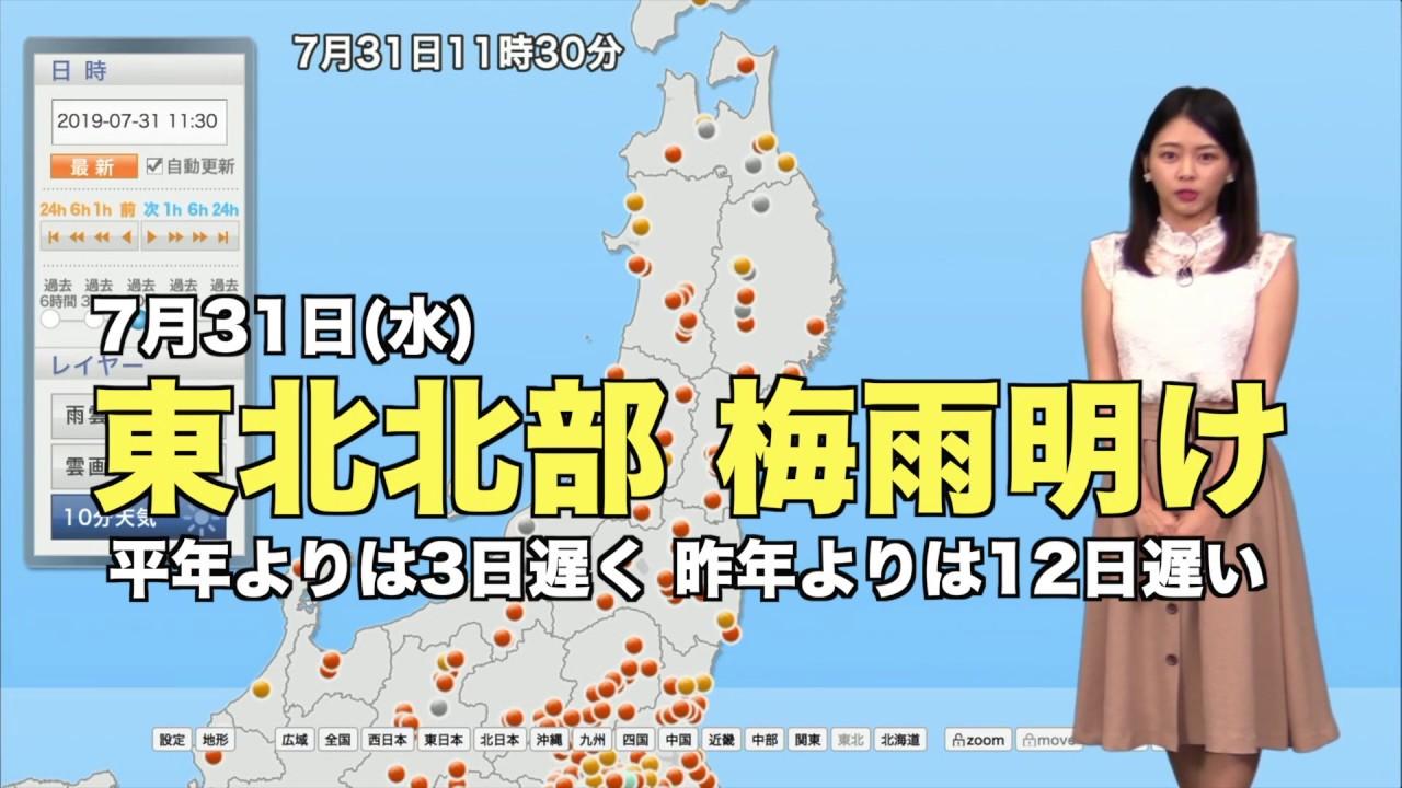 明け 九州 2019 梅雨