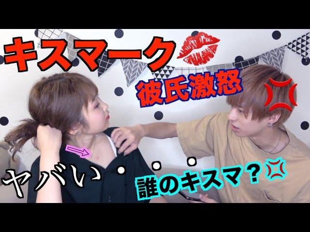 【浮気発覚】浮気相手が付けたキスマを発見したときの彼氏の反応は・・・!?