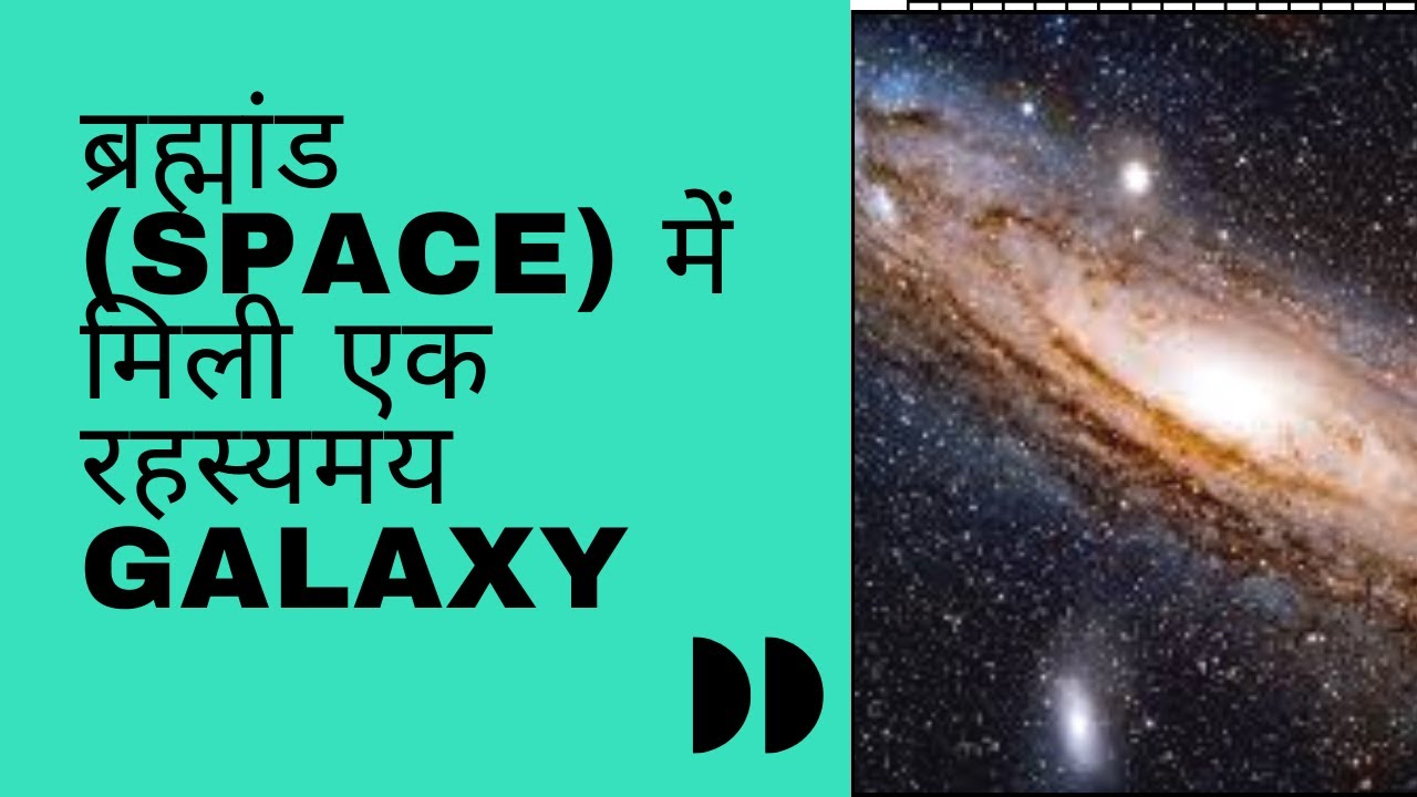 Download ब्रह्मांड (space) में मिली रहस्यमई Galaxy #yk creations