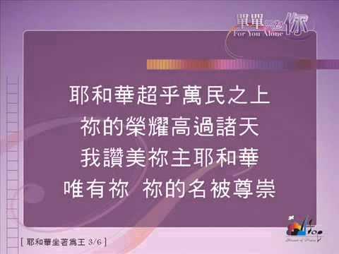 詩篇29篇_耶和華坐著為王.mp4 - YouTube