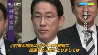 9月3日、岸田文雄外務大臣(59歳)が日南市飫肥を訪問しました。 明治...