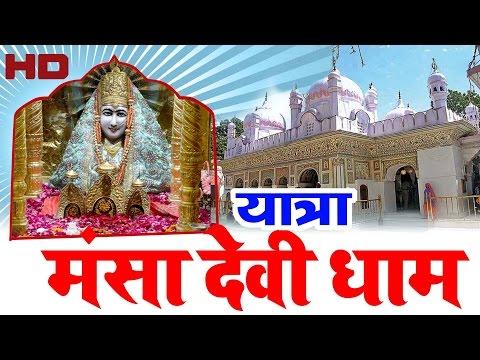 Sampurna Yatra || Ma Mansa Devi Dham || Nau Devi Darshan || 51 Shaktipeeth # Ambey Bhakti