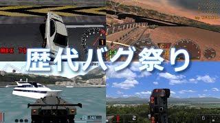 グランツーリスモ 歴代バグ祭り Gran Turismo Glitch Moments