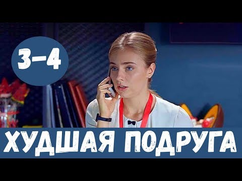 ХУДШАЯ ПОДРУГА 3 СЕРИЯ (сериал, 2020) 1+1 Дата выхода