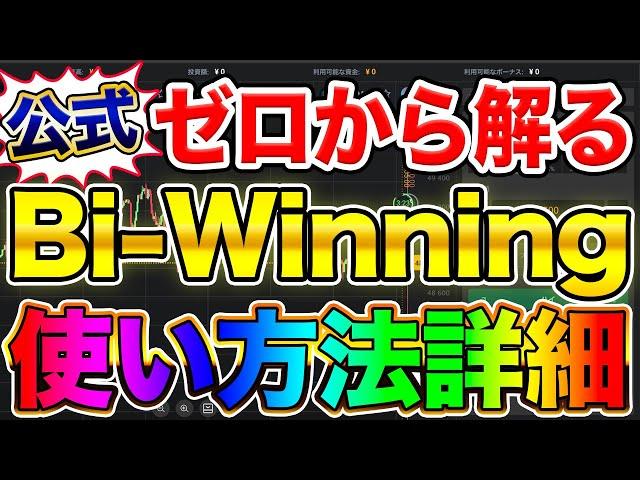 【公式】Bi-Winningの使い方(エントリー方法/各種機能詳細)