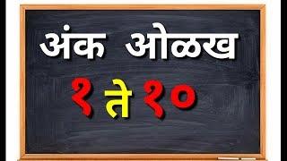 Numbers 1 To 10 Marathi