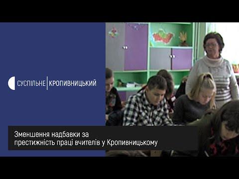 UA: Кропивницький: У Кропивницькому зменшать надбавку за престижність праці вчителів